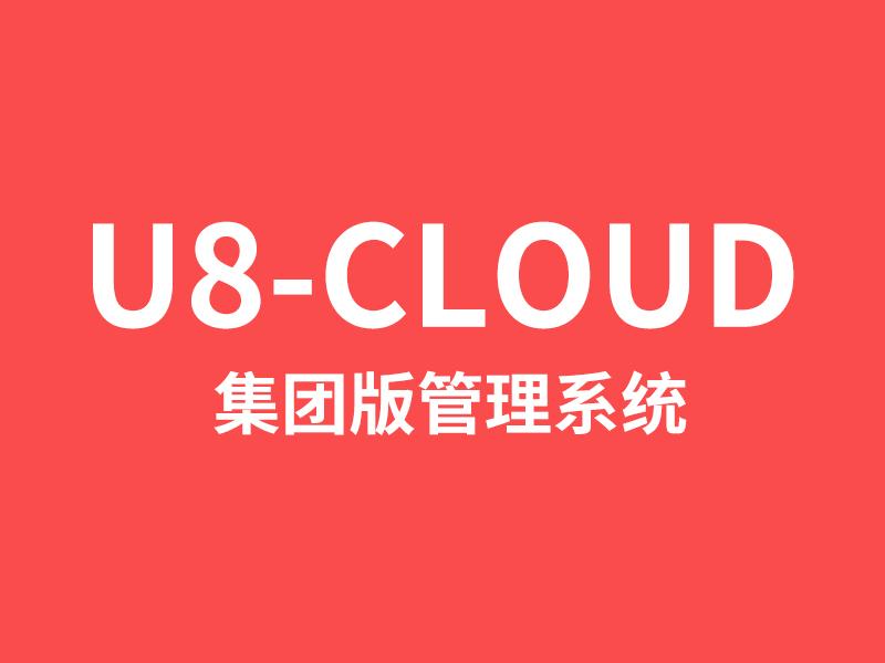 集团版管理系统U8-CLOUD