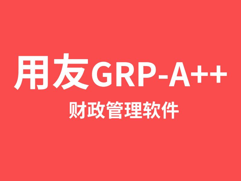 用友GRP-A++财政管理软件