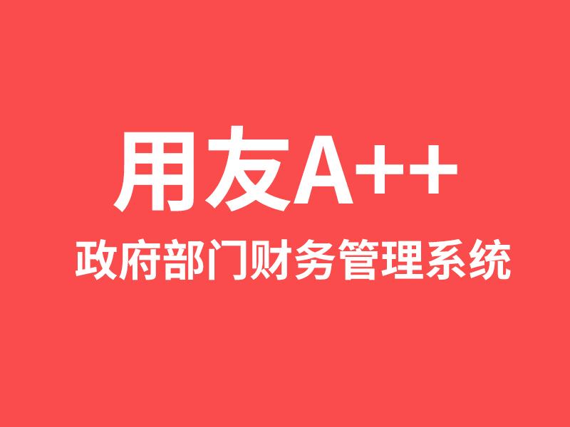 用友A++政府主管部门综合计划财务管理系统