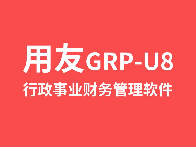 用友GRP-U8行政事业财务管理软件