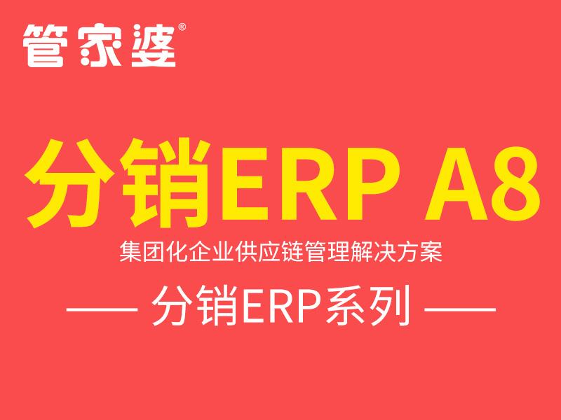 分銷ERP A8