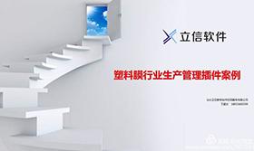 立信T+塑料薄膜加工行业案例